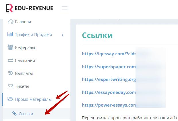 Партнерские ссылки EDU-Revenue