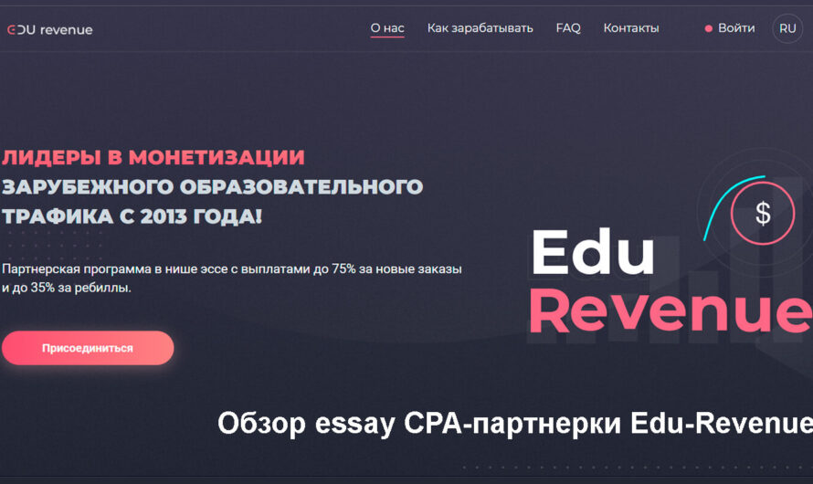 EDU-Revenue: монетизация эссейного трафика