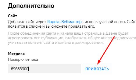 Настройки канала Яндекс.Дзен - Метрика