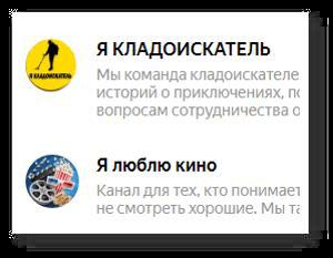 пример правильных названий каналов на Яндекс.Дзен
