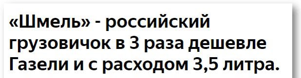 Пример удачного заголовка в Яндека Дзен