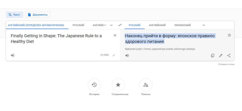 выделяем заголовок и переводим его через Google переводчик