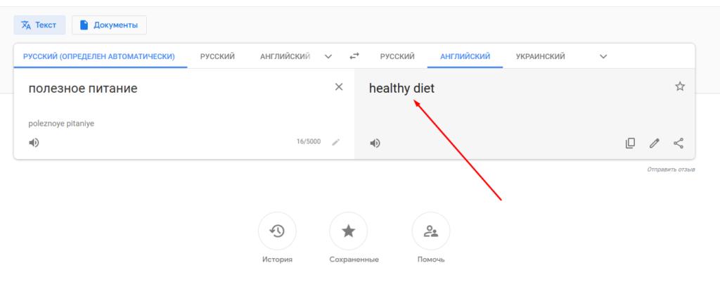 переводим полезное питание на английский язык