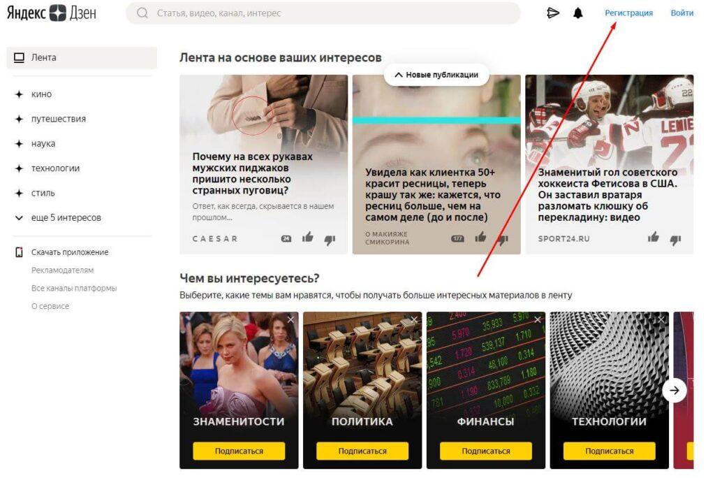 Регистрируем аккаунт в Яндексе