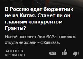 Пример статьи с хорошим описанием для Яндекс.Дзен