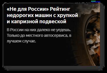Пример статьи с правильным описанием для Яндекс.Дзен