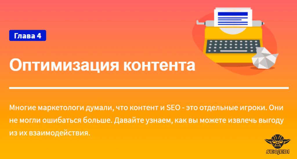 Hуководство по seo для начинающих - оптимизация контента