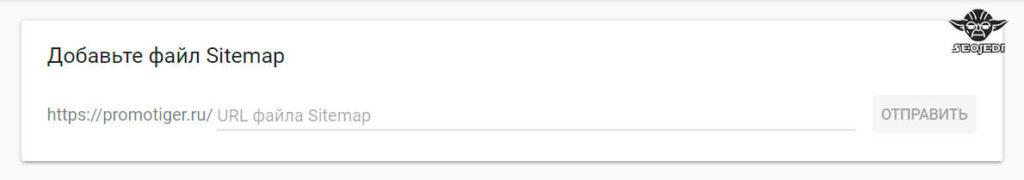 Отправить sitemap в Google Search Console