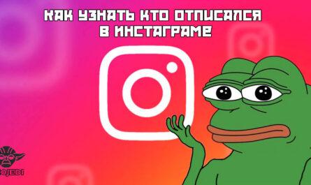 Как узнать кто отписался в Instagram