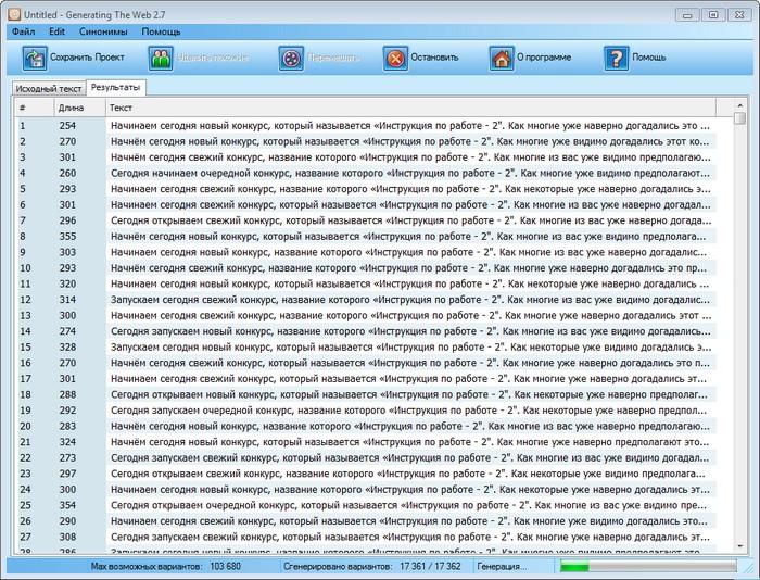 рерайтинг текста, рерайтинг статей, программа для рерайтинга, база синонимов