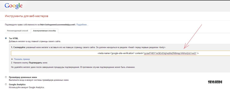 вебмастер sape инструкция