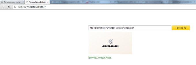 Проверка виджета сайта