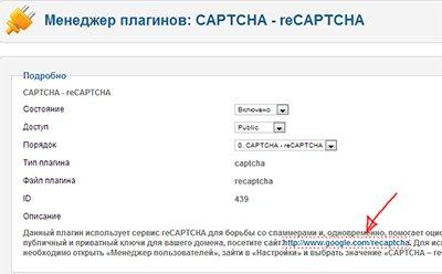 Активация reCAPTCHA