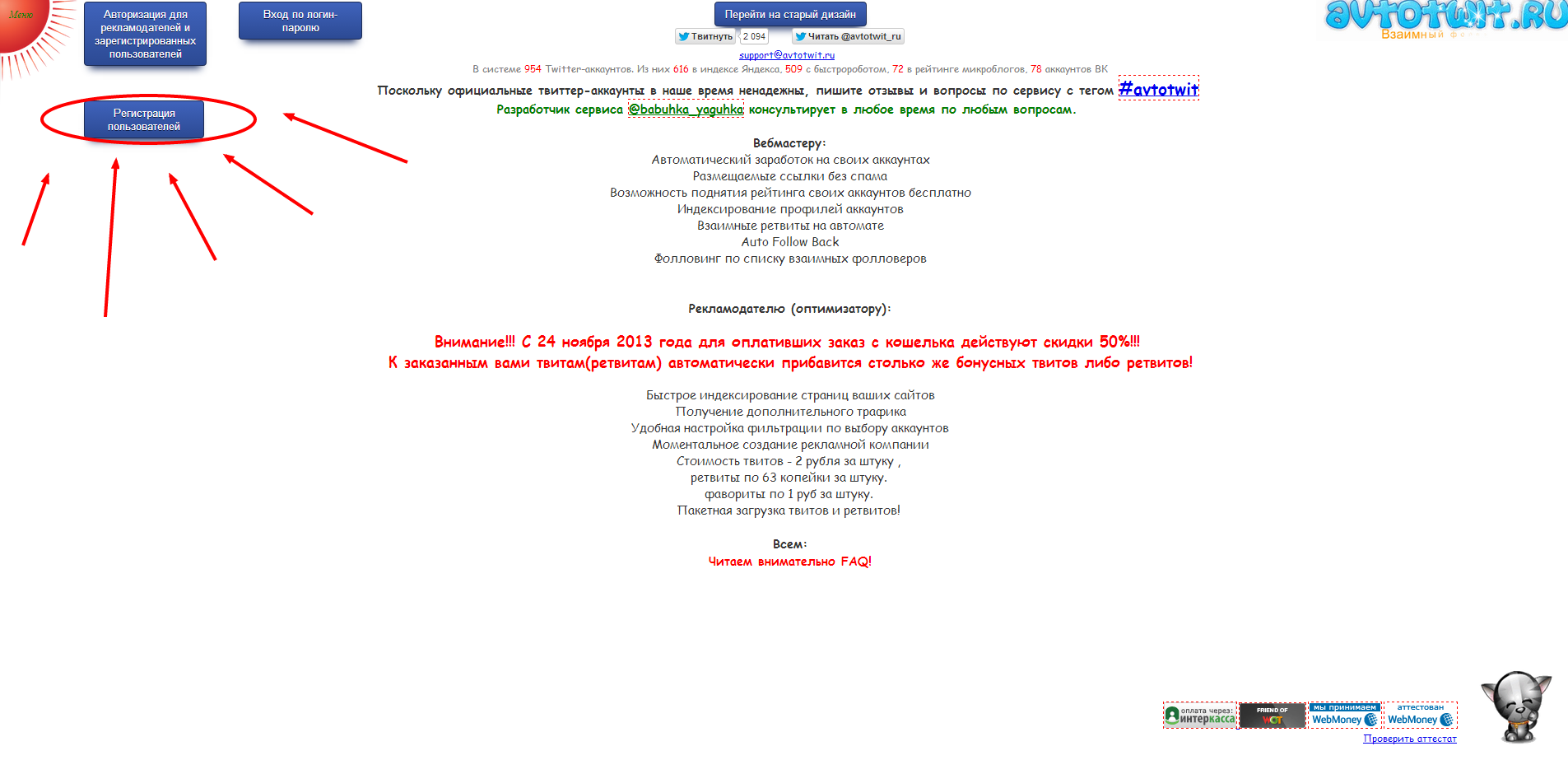 Регистрация в avtotwit
