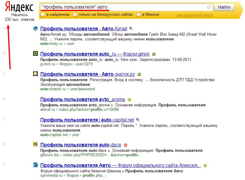 Yandex search: how it works, and how you can drive traffic from it