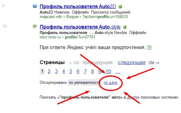 Сортировка поиска в Яндексе по дате