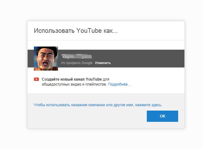Настройка канала YouTube