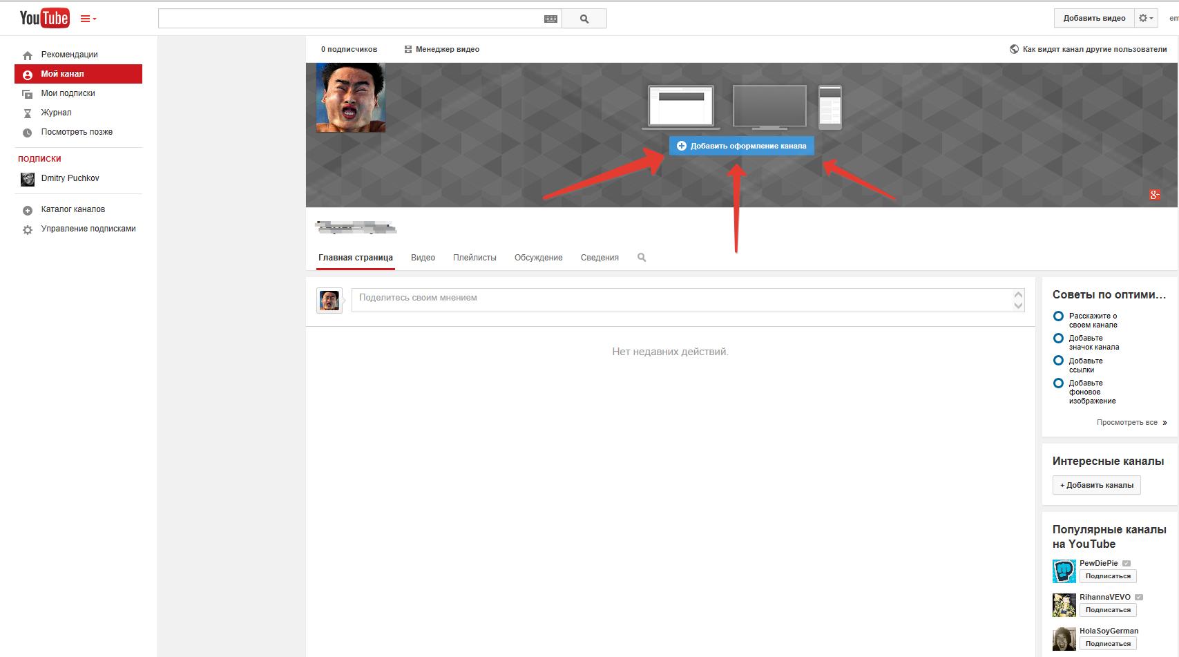 Сайты по раскрутке канала youtube
