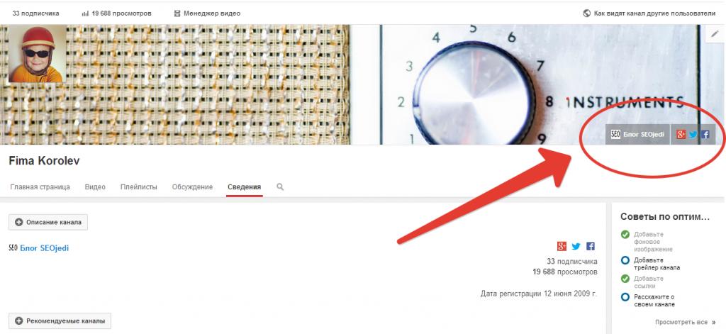 Ссылки с YouTube