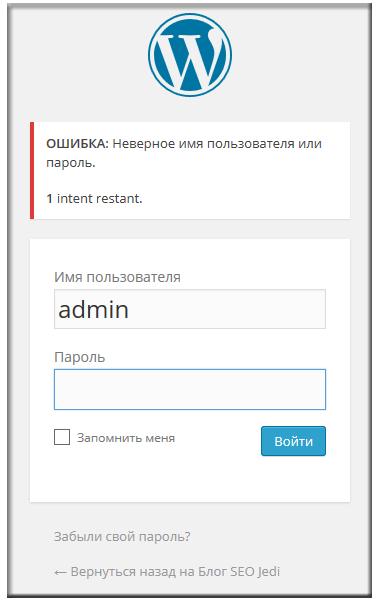 Защита админки wordpress от подбора паролей