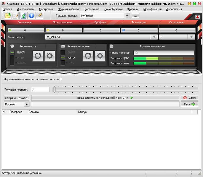 Скачать бесплатно xrumer 12.0.7 elite требуется продвижение сайта