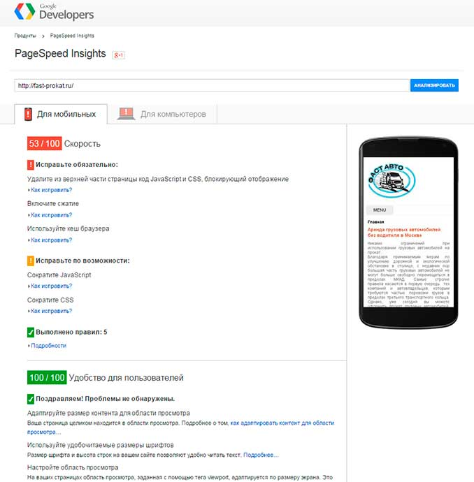 Проверка сайта на PageSpeedInsighst после переноса на новую CMS