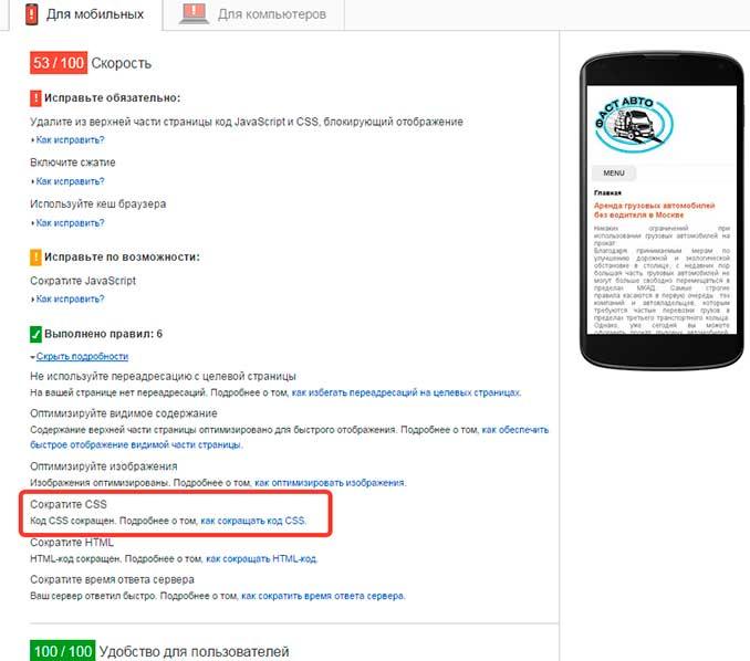 Код CSS сокращен - PageSpeedInsighst