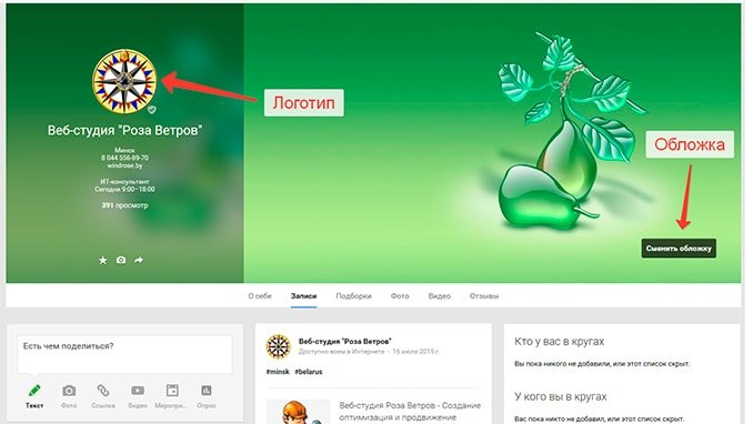 Изображения логотипа и обложки в профиле G+