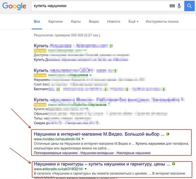 Топ сайтов по ключевому слову 'купить наушники' в Google