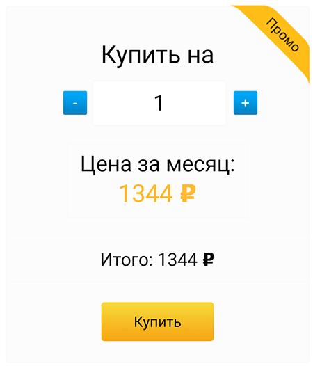 Цена за месяц  пользования tooligram 1344 руб