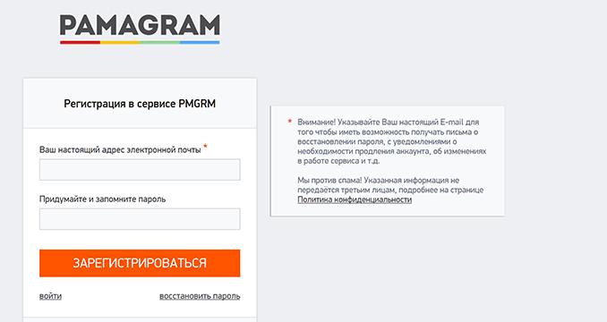 Регистрация в PAMAGRAM