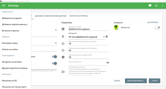 Программа продвижения во ВКонтакте