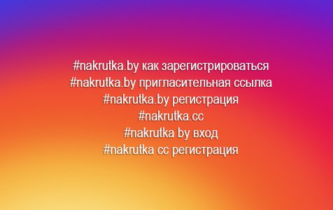 nakrutka.by как зарегистрироваться,nakrutka.by пригласительная ссылка,nakrutka.by регистрация,nakrutka.cc,nakrutka by вход,nakrutka cc регистрация