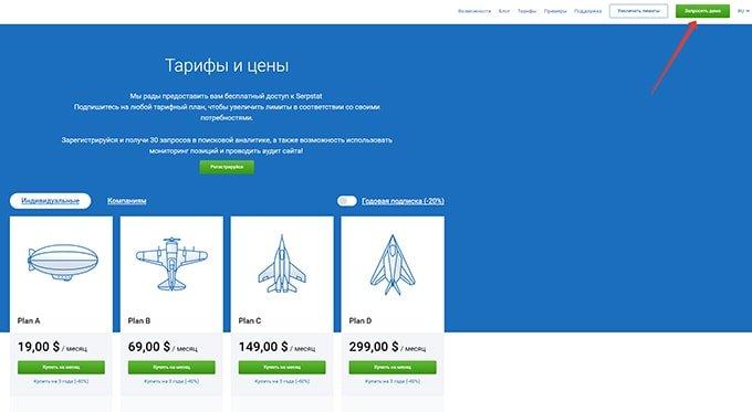 Тарифы и цены Serpstat