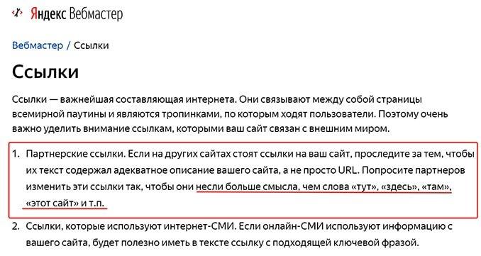 Рекомендации Яндекс Вебмастер по ссылкам
